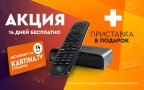 Kartina.TV Premium-paketti - 12 kk + 14 päivää + Kartina Quattro -mediatoistin